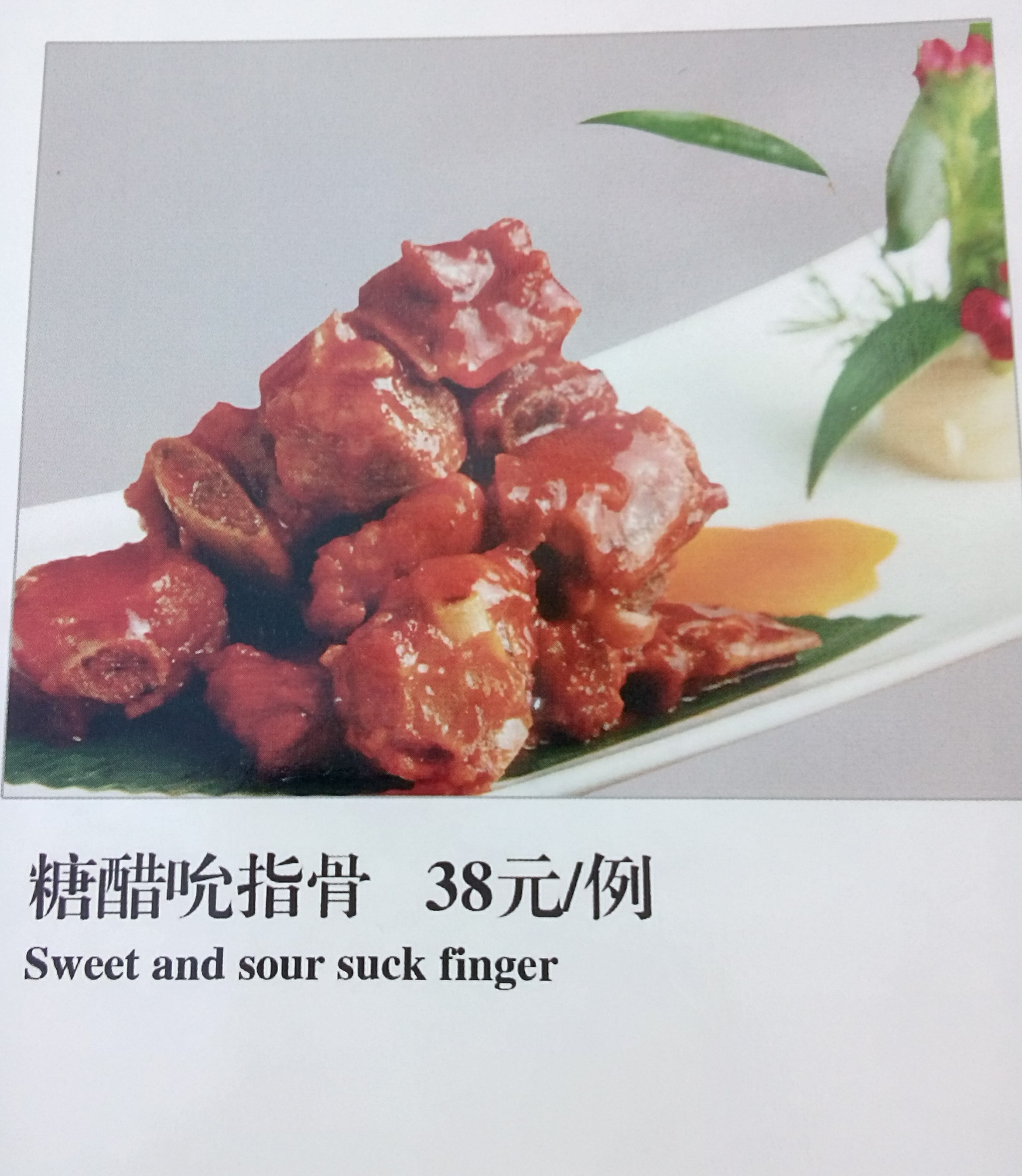 sweet-and-sour-suck-finger-beijing